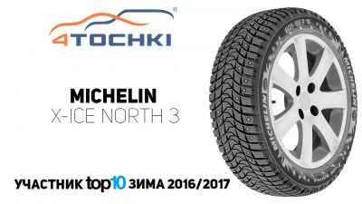 205/65 R16 Michelin X-Ice North 4 XL